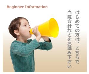 beginnerinfo
